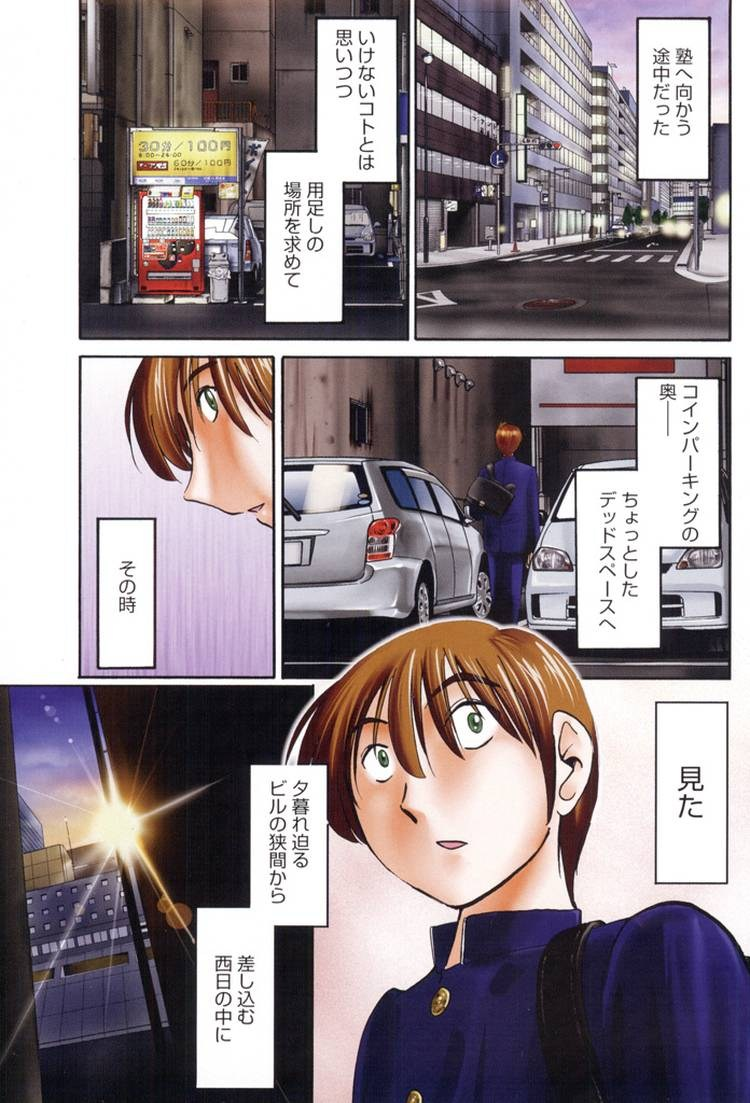 野しょんおんな ヌける無料漫画喫茶002