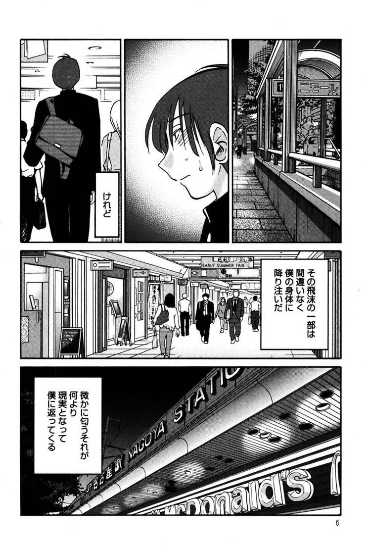 野しょんおんな ヌける無料漫画喫茶007