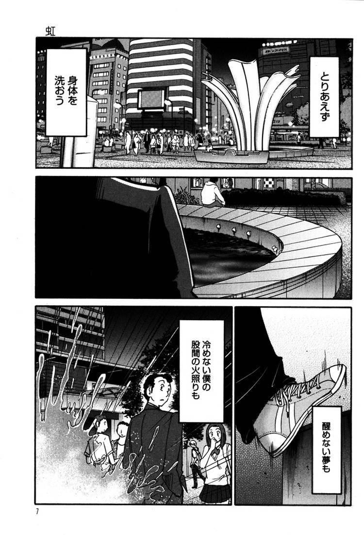 野しょんおんな ヌける無料漫画喫茶008