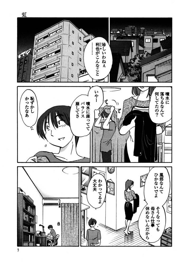 野しょんおんな ヌける無料漫画喫茶010