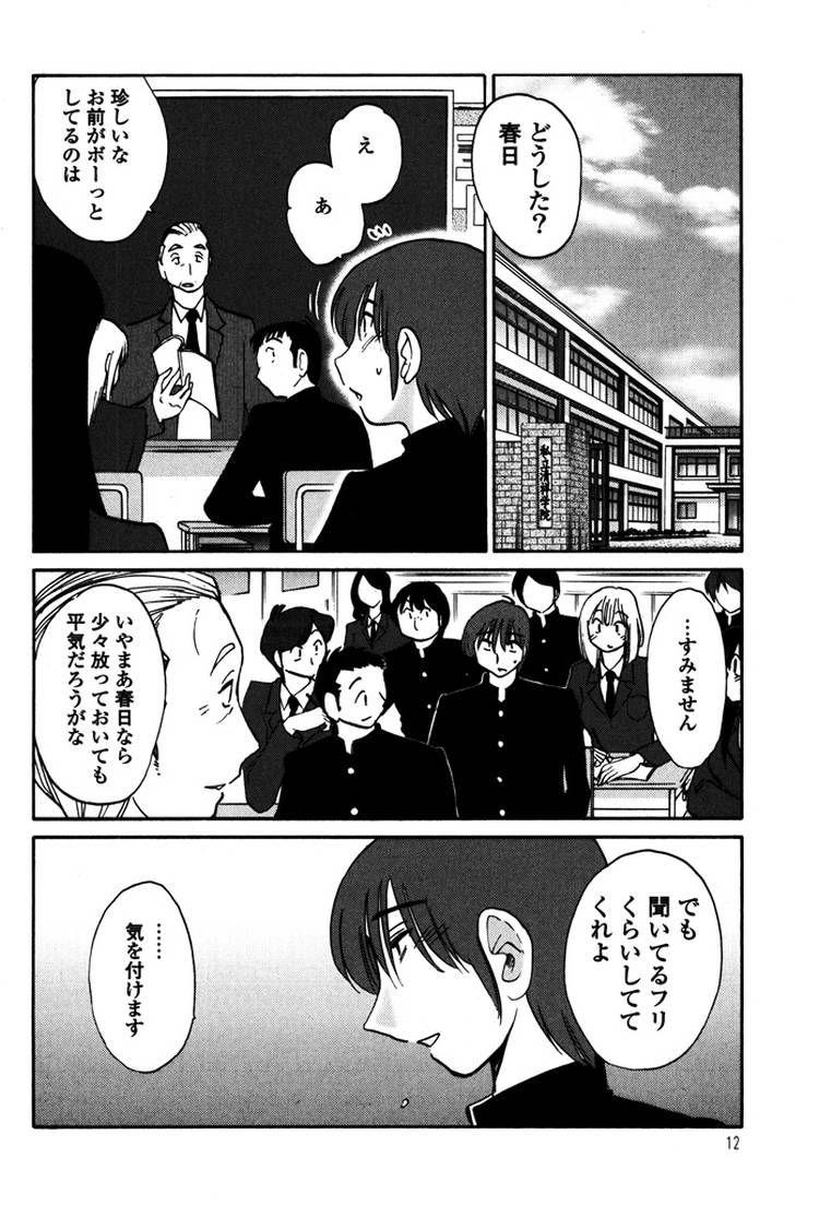 野しょんおんな ヌける無料漫画喫茶013