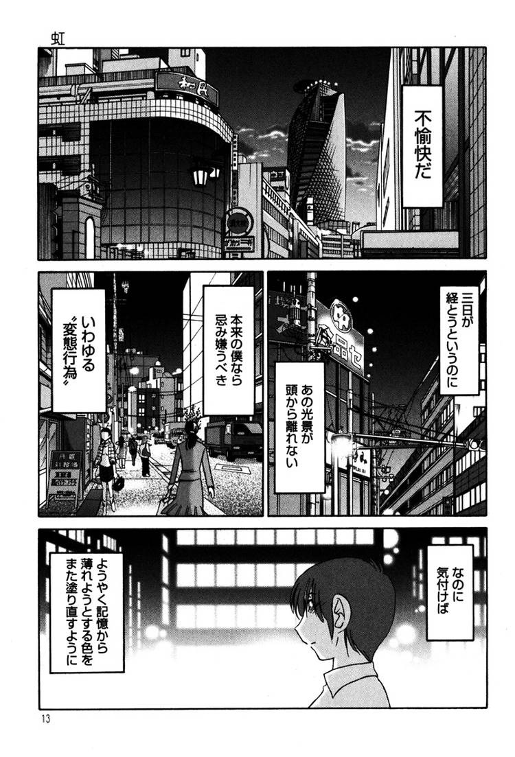 野しょんおんな ヌける無料漫画喫茶014