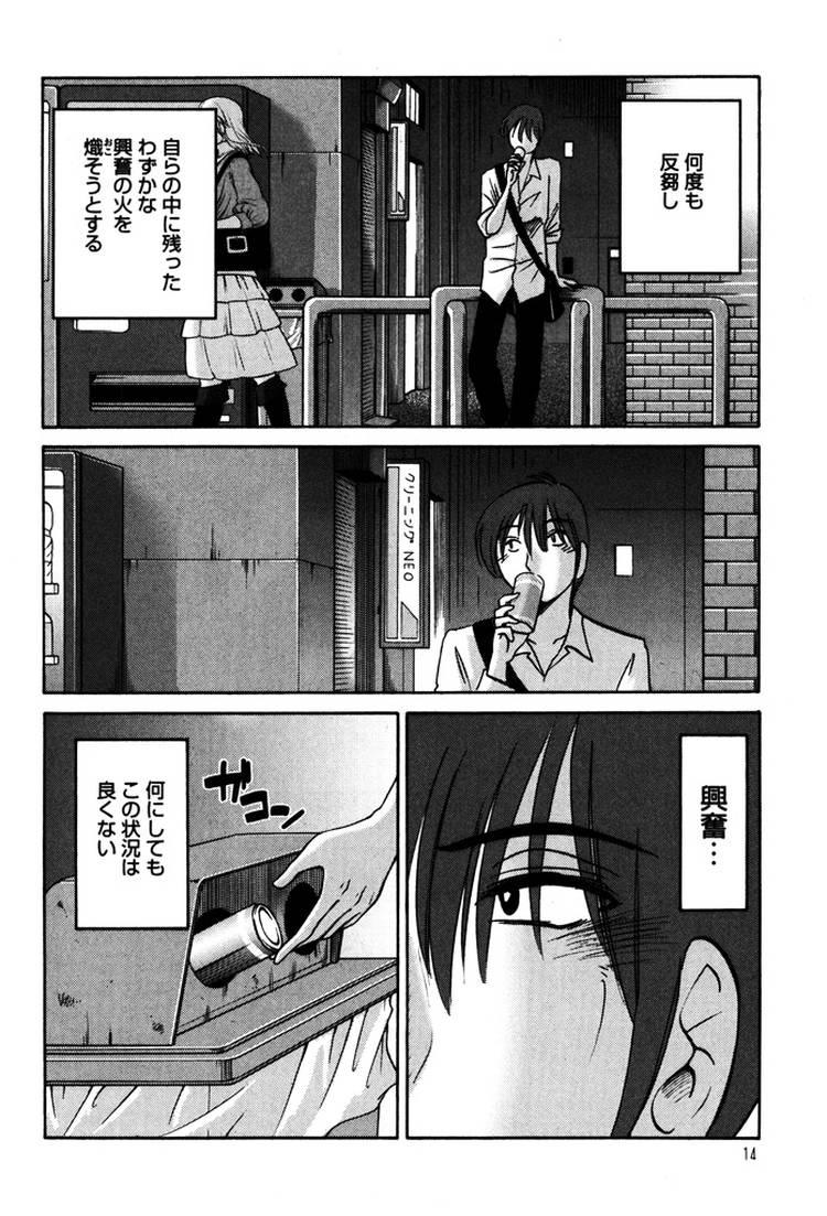 野しょんおんな ヌける無料漫画喫茶015