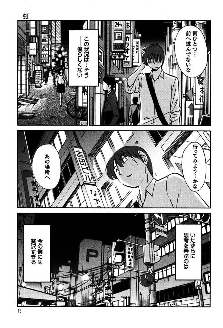 野しょんおんな ヌける無料漫画喫茶016