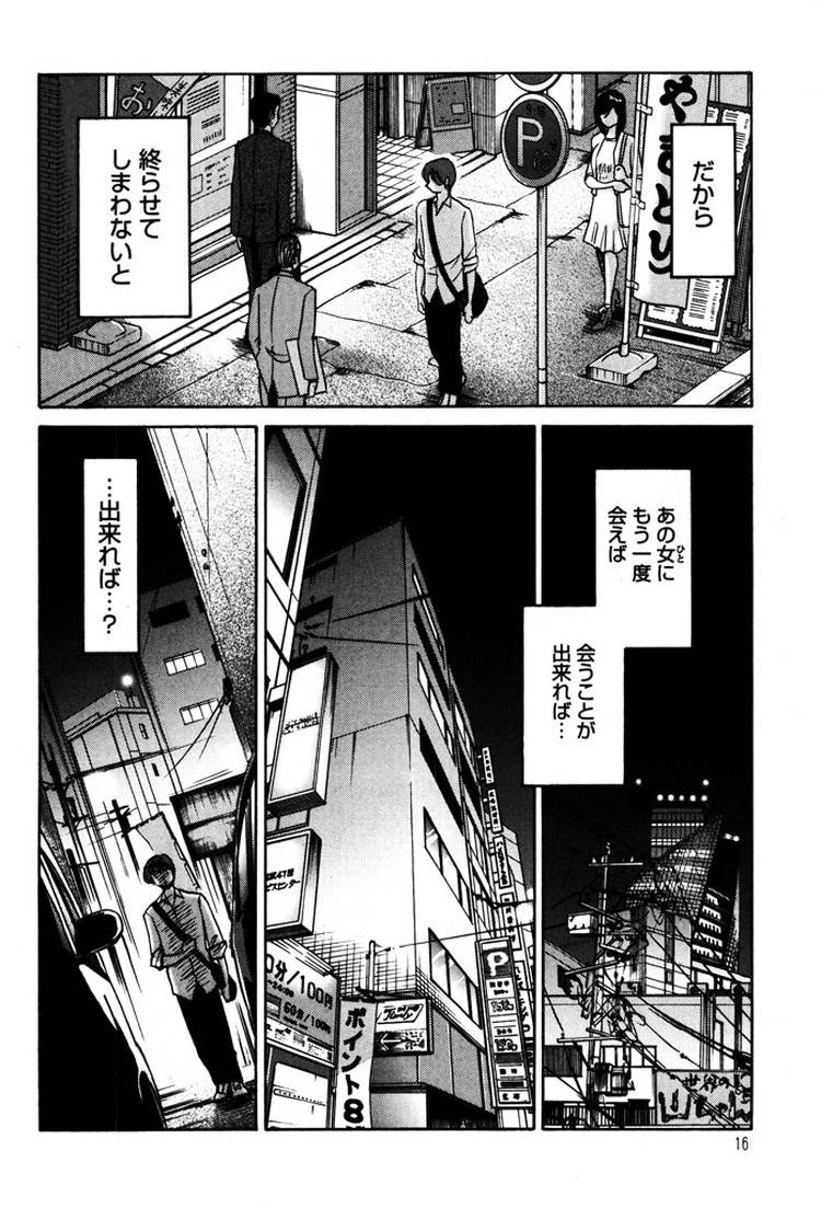 野しょんおんな ヌける無料漫画喫茶017