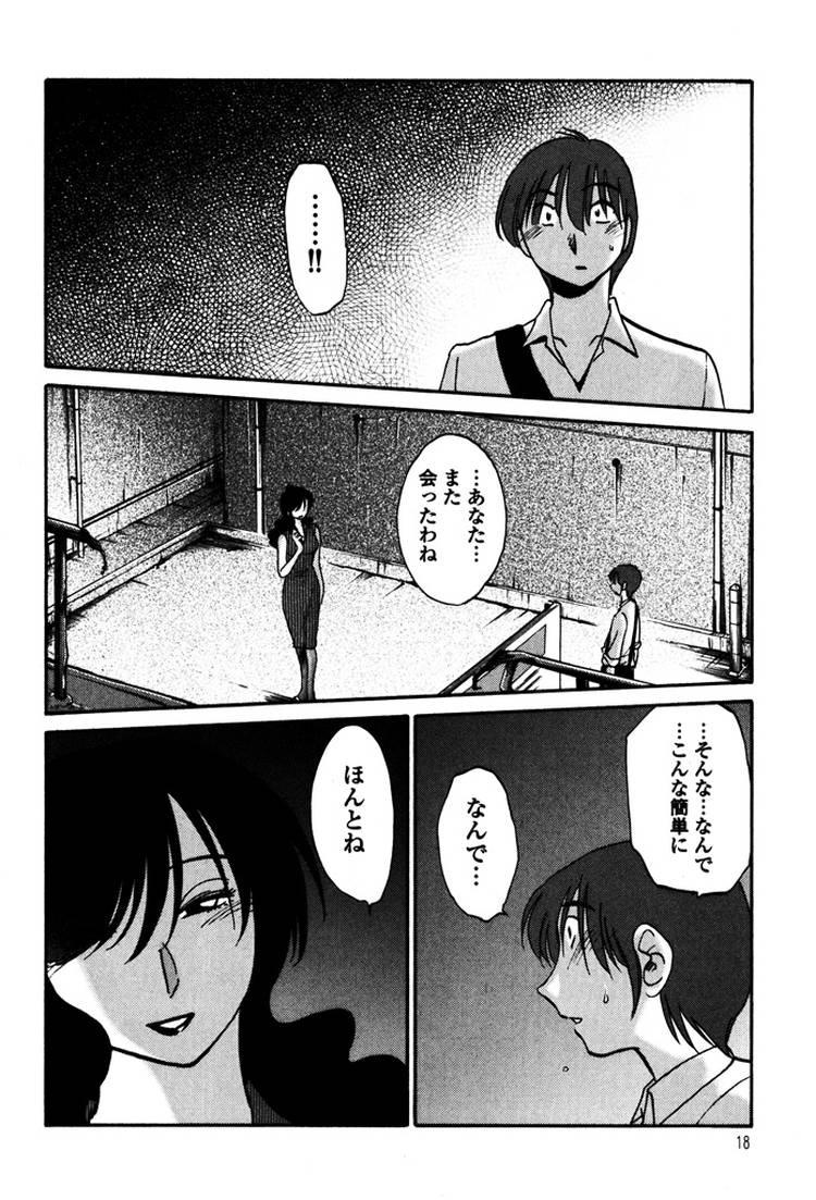 野しょんおんな ヌける無料漫画喫茶019