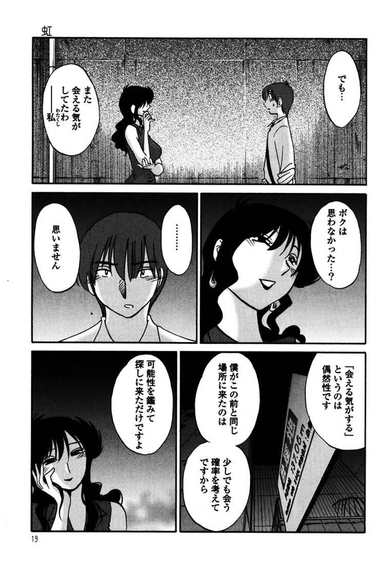 野しょんおんな ヌける無料漫画喫茶020