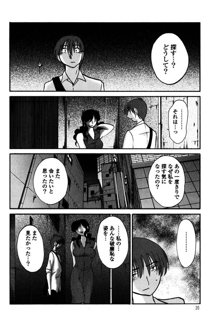 野しょんおんな ヌける無料漫画喫茶021