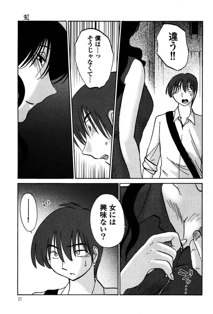 野しょんおんな ヌける無料漫画喫茶022