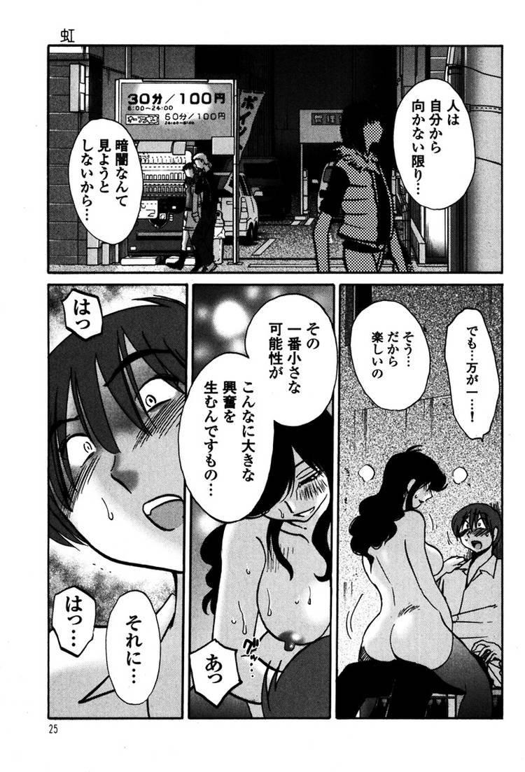 野しょんおんな ヌける無料漫画喫茶026