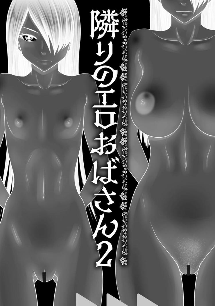 置屋のおかみさん ヌける無料漫画喫茶001
