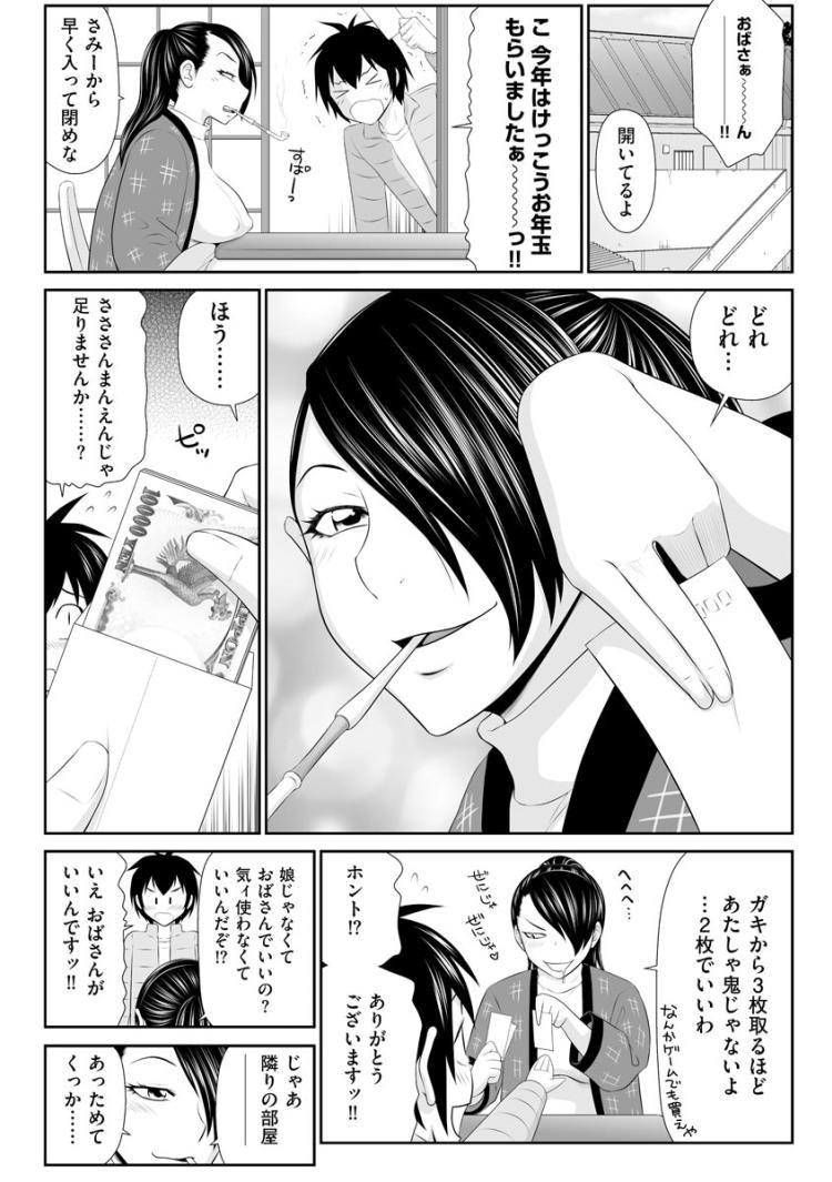 置屋のおかみさん ヌける無料漫画喫茶003