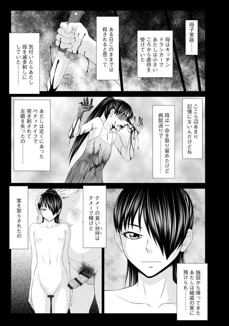 置屋のおかみさん ヌける無料漫画喫茶012