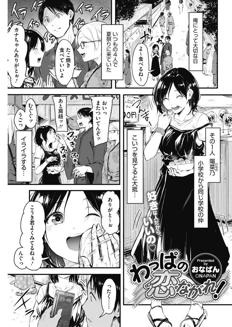 強引な男 モテる ヌける無料漫画喫茶001