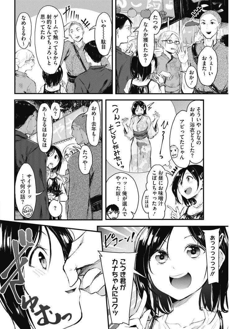強引な男 モテる ヌける無料漫画喫茶002