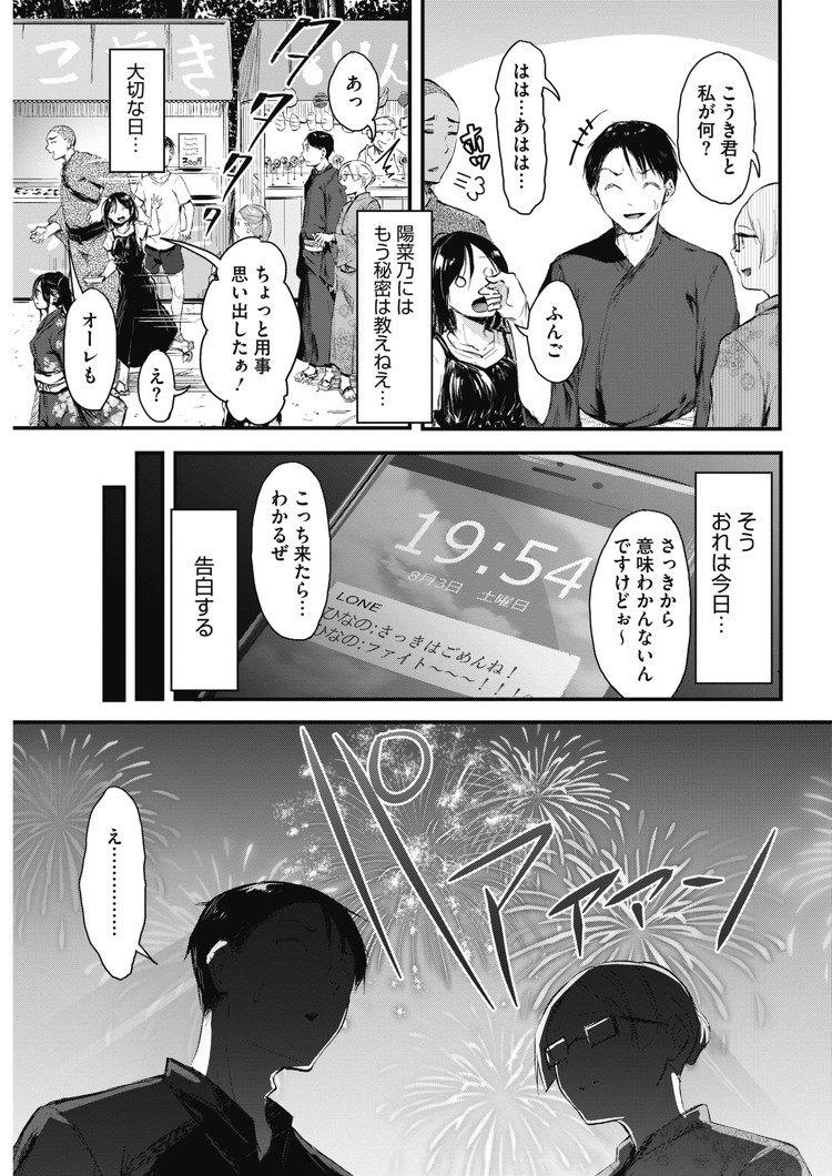 強引な男 モテる ヌける無料漫画喫茶003