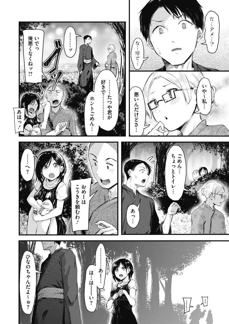 強引な男 モテる ヌける無料漫画喫茶004