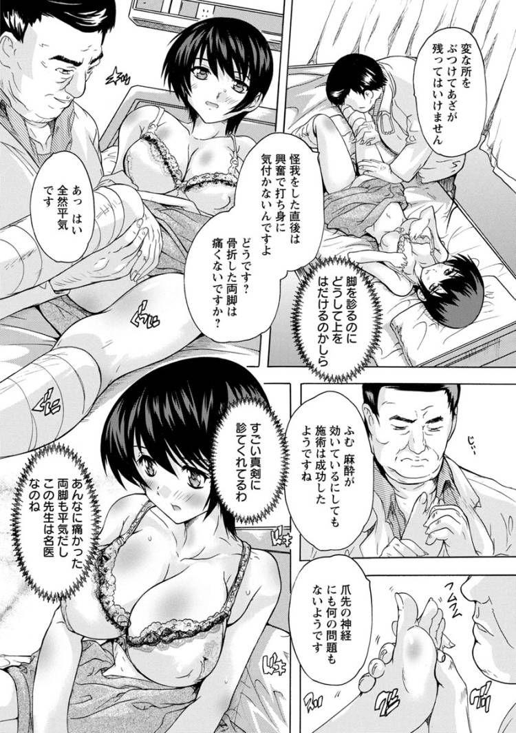 媚薬で女はここまで狂う ヌける無料漫画喫茶006