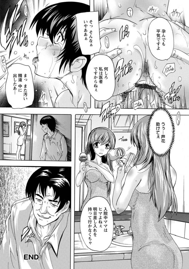 媚薬で女はここまで狂う ヌける無料漫画喫茶020
