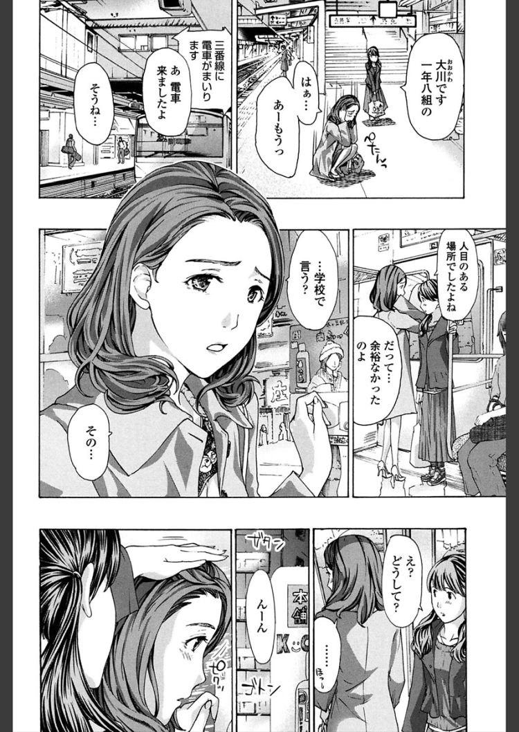 貝合はせ 隠語 ヌける無料漫画喫茶002