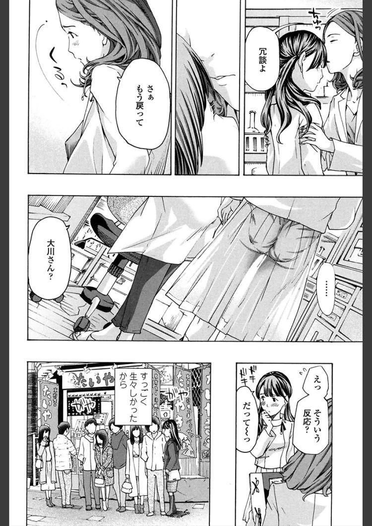 貝合はせ 隠語 ヌける無料漫画喫茶006