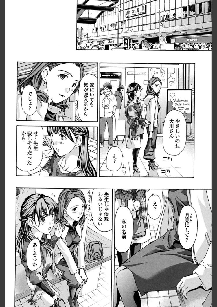 貝合はせ 隠語 ヌける無料漫画喫茶008