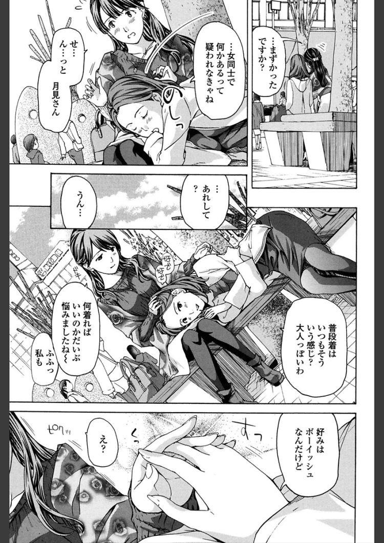 貝合はせ 隠語 ヌける無料漫画喫茶009