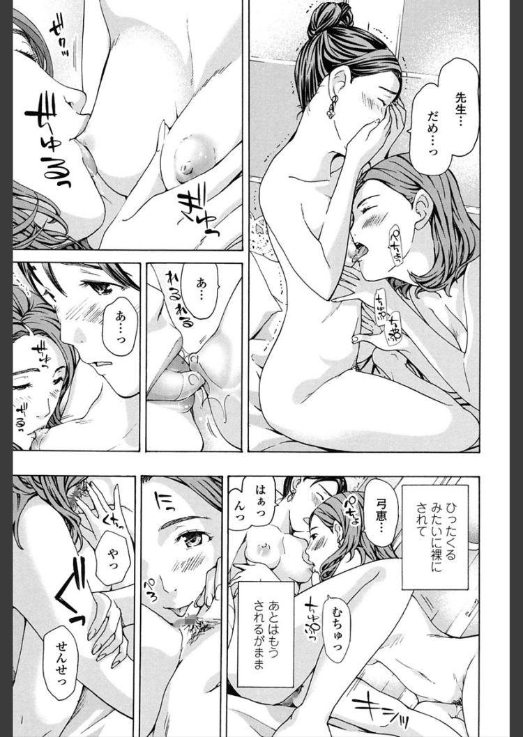貝合はせ 隠語 ヌける無料漫画喫茶015