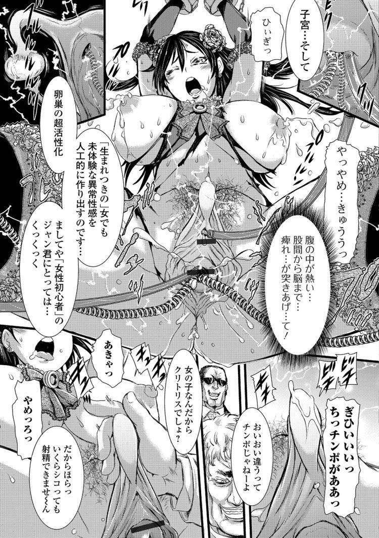 元男の子ちんちん ヌける無料漫画喫茶007