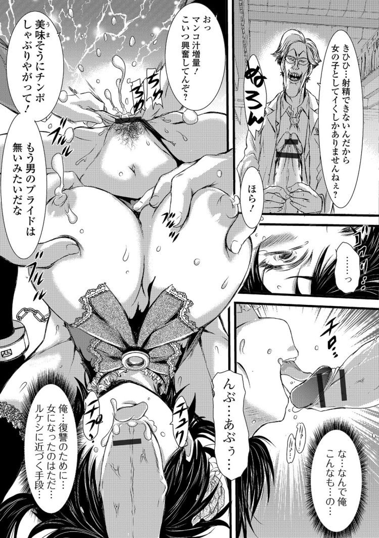 元男の子ちんちん ヌける無料漫画喫茶009