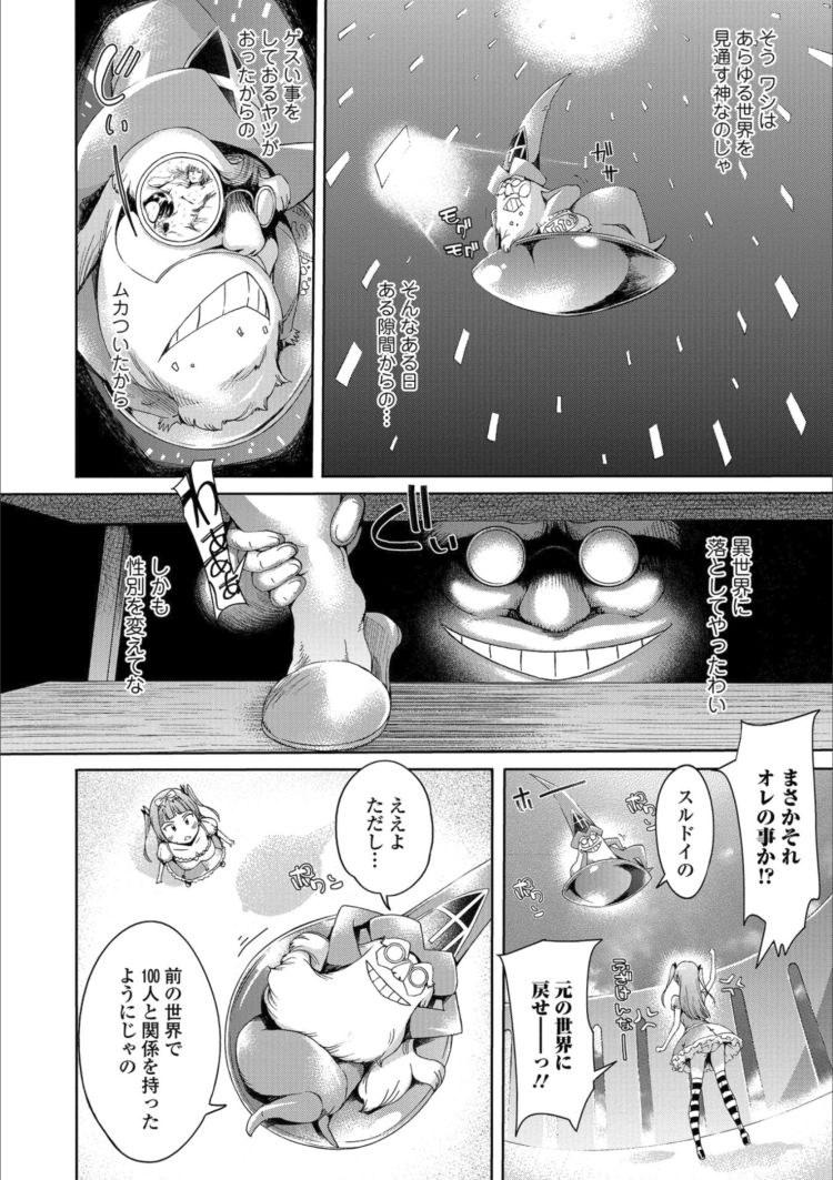 異世界転生 チート ヌける無料漫画喫茶004