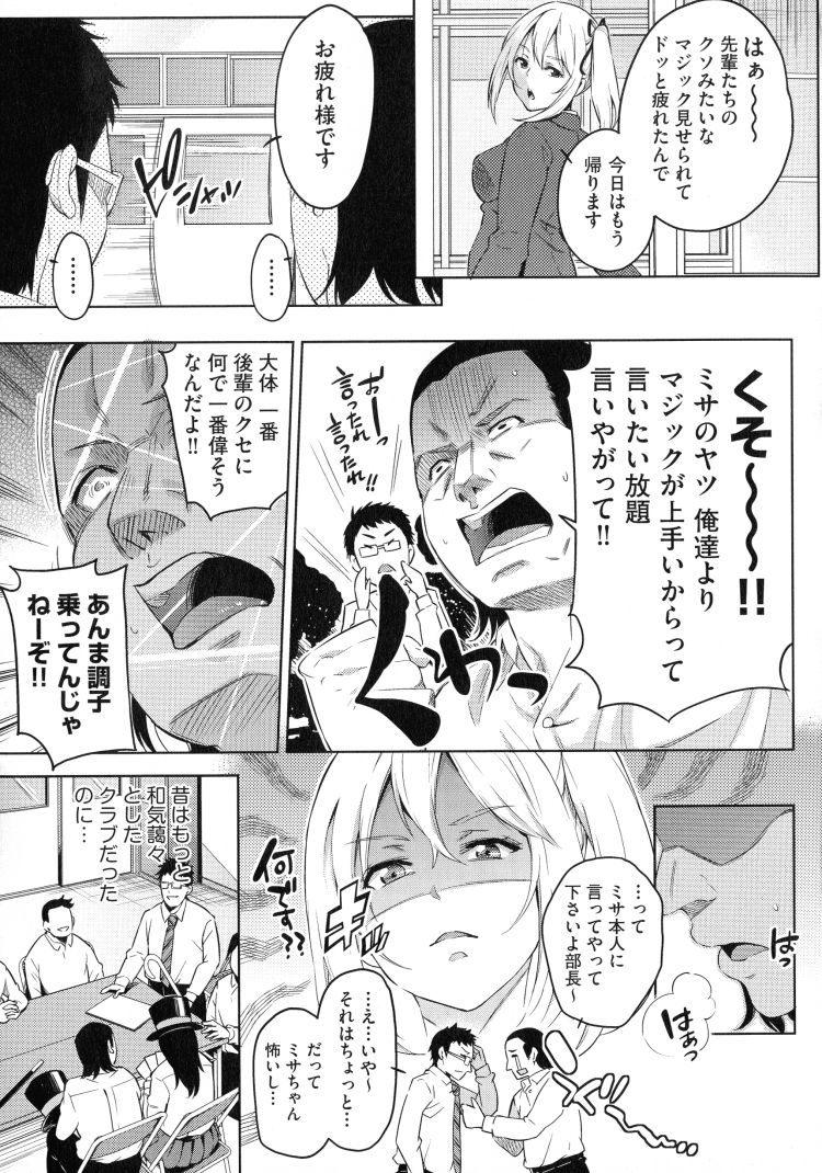 生意気女の屈服顔 ヌける無料漫画喫茶003