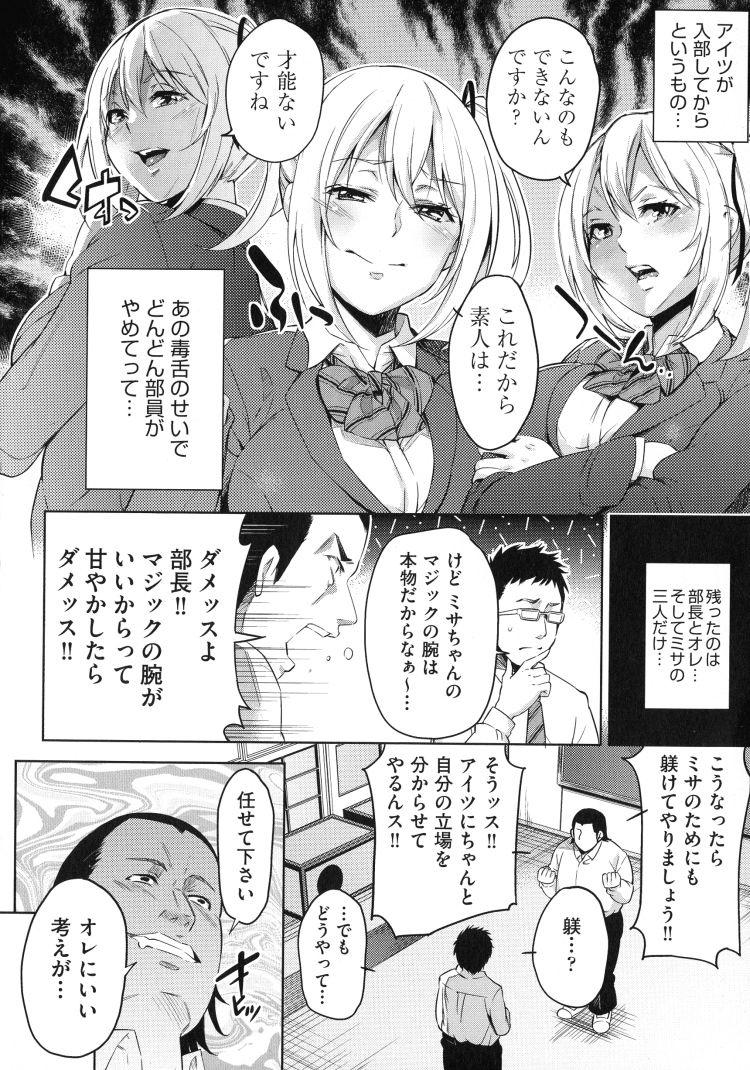 生意気女の屈服顔 ヌける無料漫画喫茶004