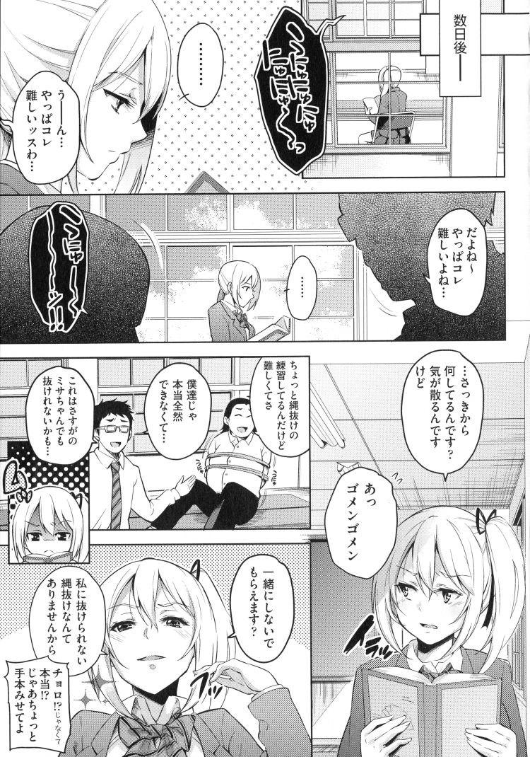 生意気女の屈服顔 ヌける無料漫画喫茶005