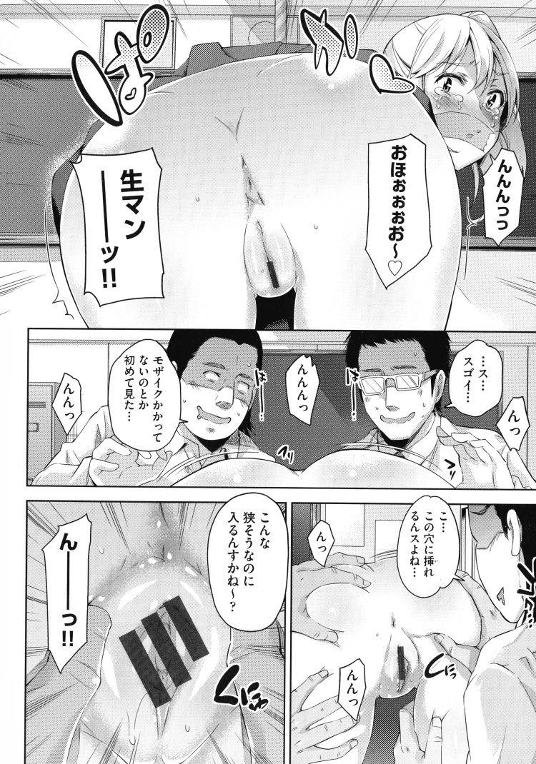 生意気女の屈服顔 ヌける無料漫画喫茶012