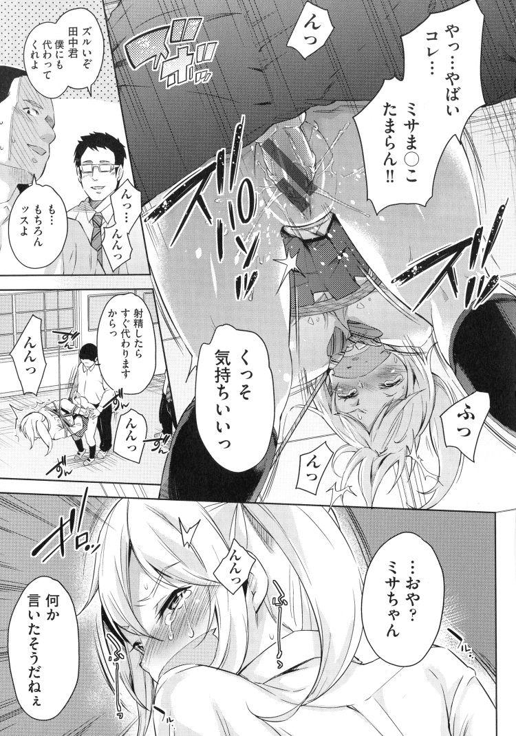 生意気女の屈服顔 ヌける無料漫画喫茶017