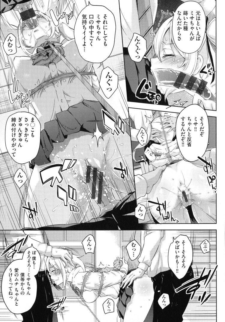 生意気女の屈服顔 ヌける無料漫画喫茶019
