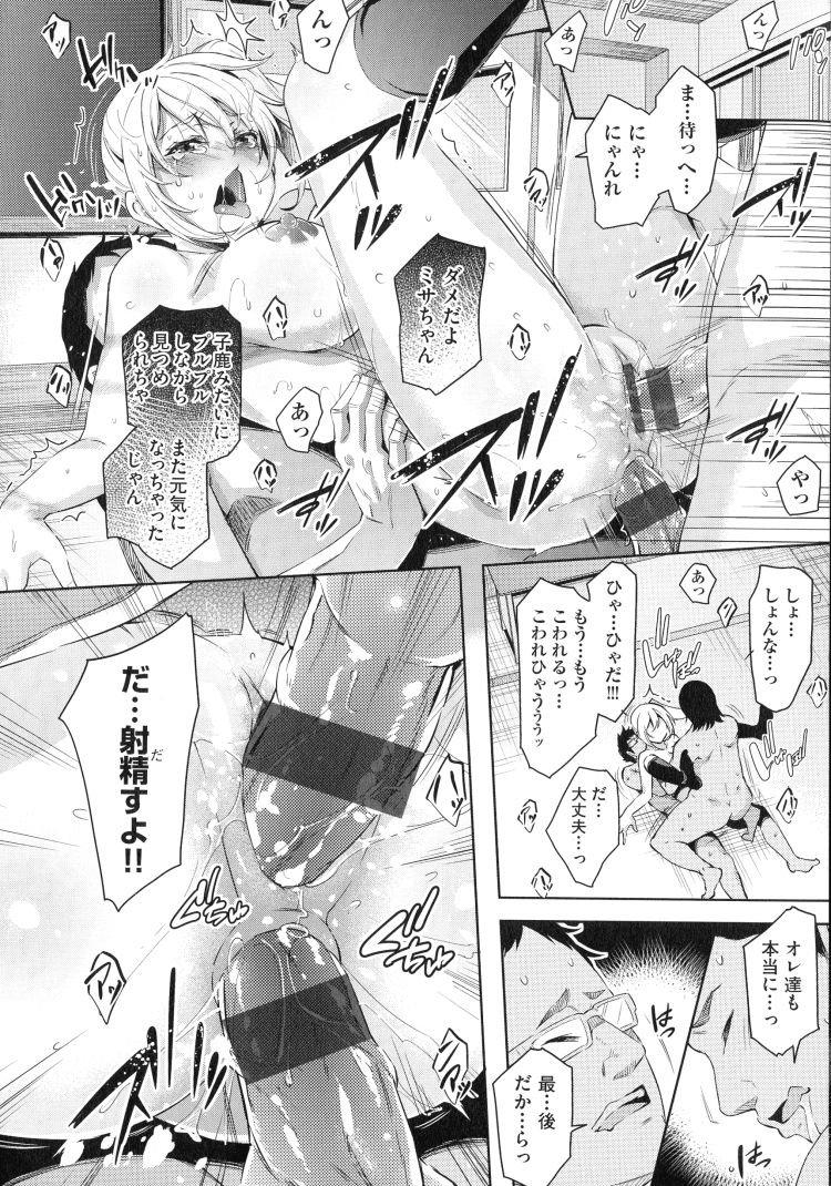 生意気女の屈服顔 ヌける無料漫画喫茶026