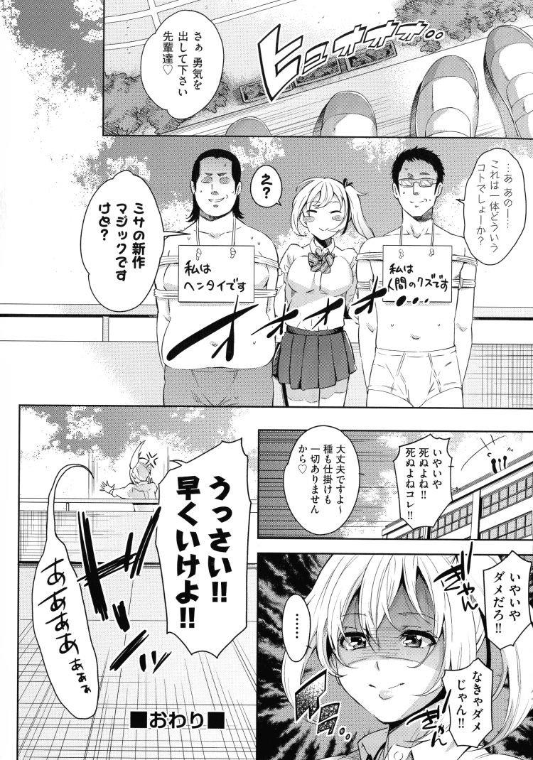 生意気女の屈服顔 ヌける無料漫画喫茶028