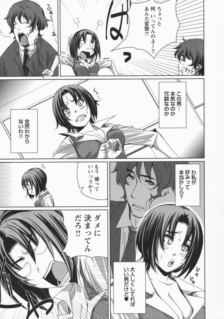 チャラ男 真面目な女性 ヌける無料漫画喫茶003