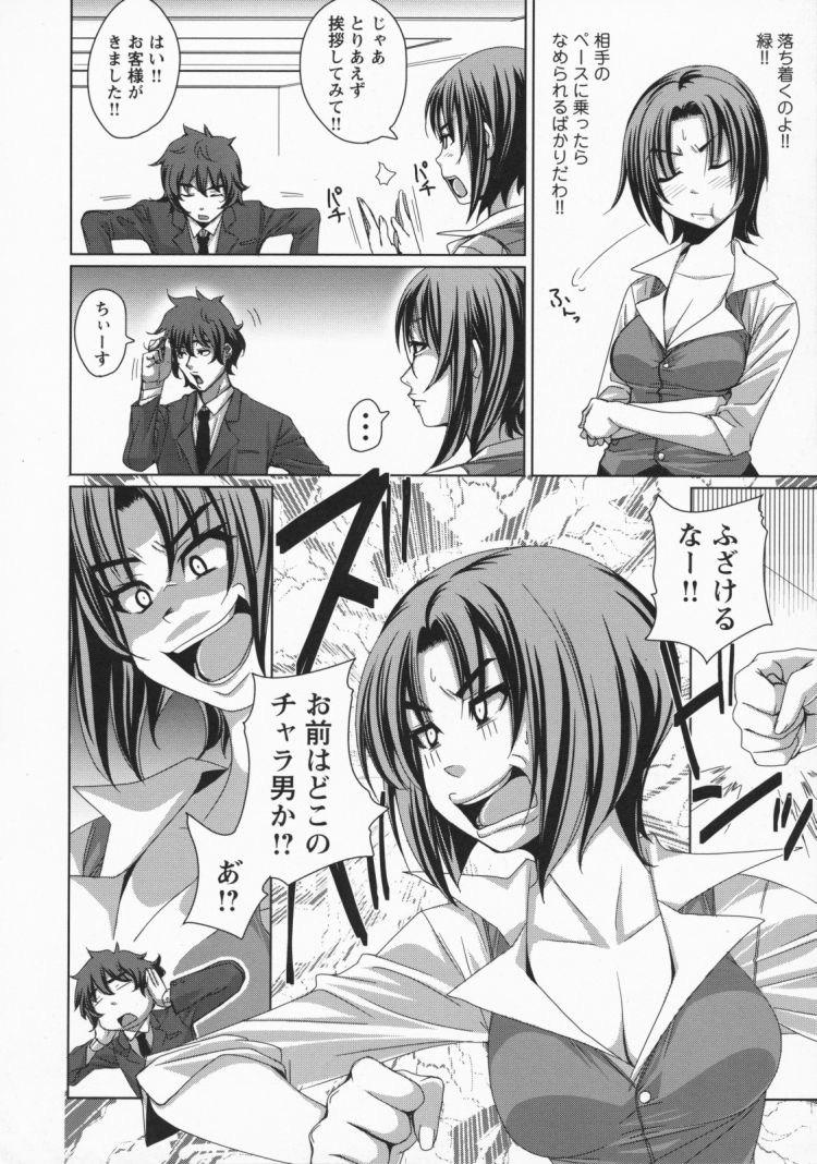 チャラ男 真面目な女性 ヌける無料漫画喫茶004