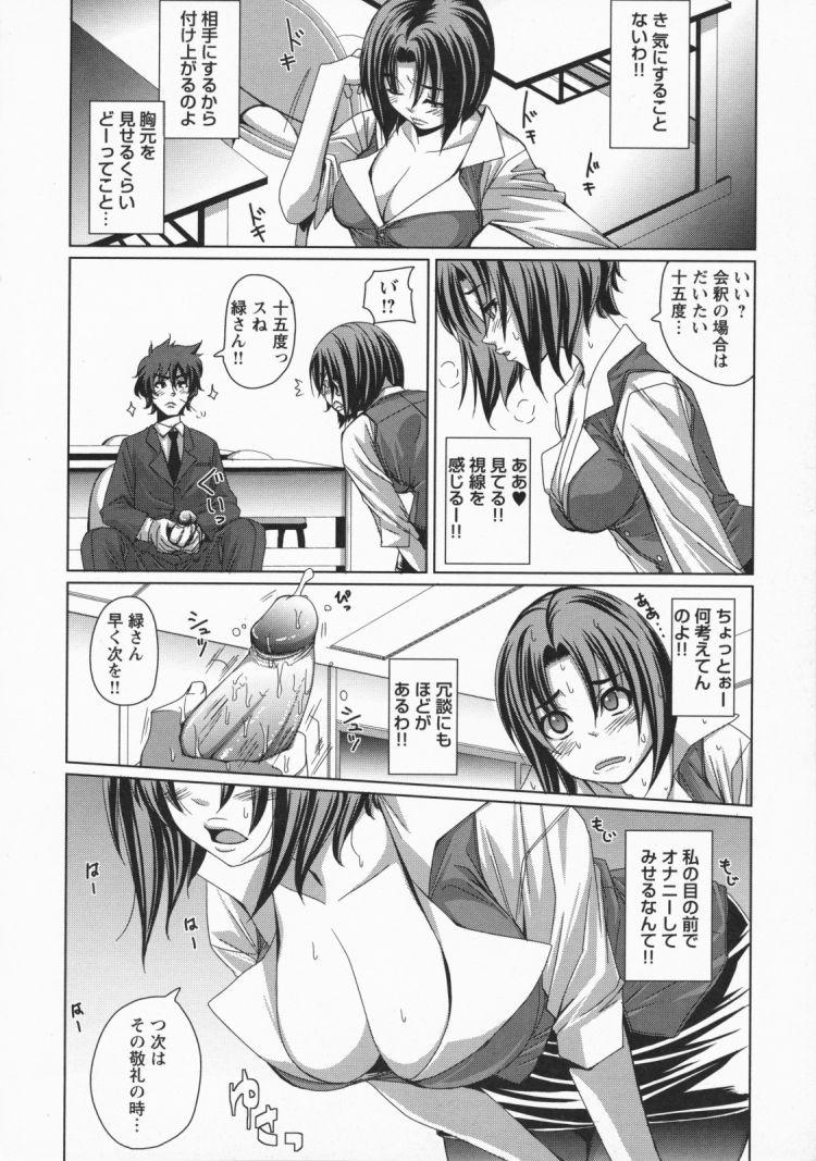チャラ男 真面目な女性 ヌける無料漫画喫茶006