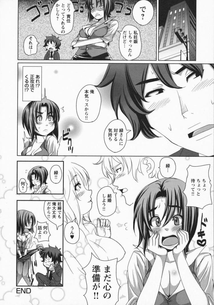 チャラ男 真面目な女性 ヌける無料漫画喫茶018