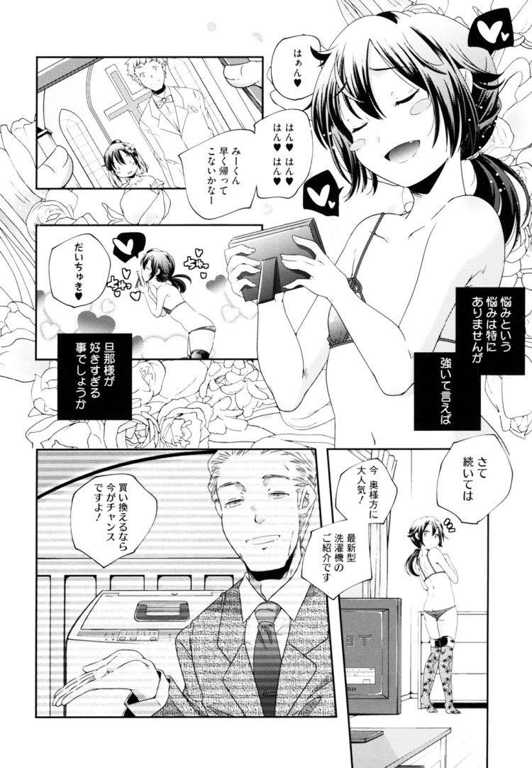 幼児体型な敏感少女がポルチオ ヌける無料漫画喫茶002