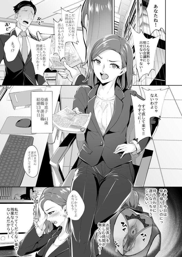 けつあなでいく女 ヌける無料漫画喫茶001