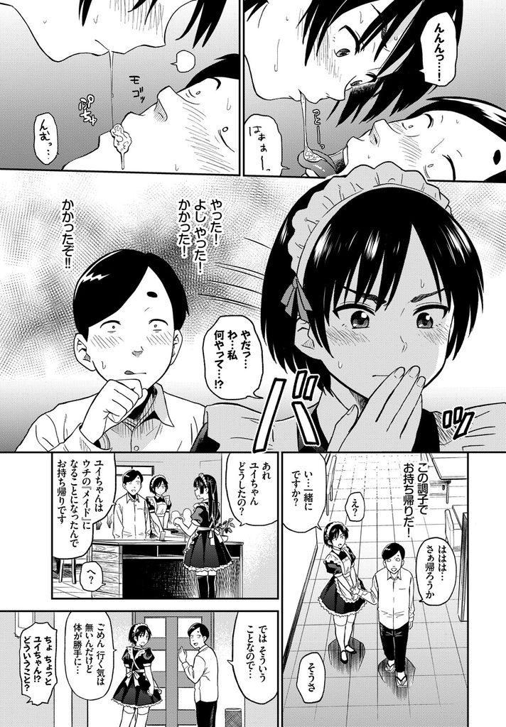 ツンデレ女子 落とし方 ヌける無料漫画喫茶005