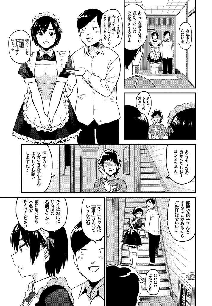ツンデレ女子 落とし方 ヌける無料漫画喫茶011