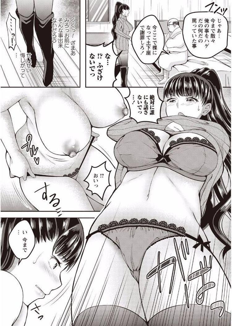 お嬢様はもうパコられたい ヌける無料漫画喫茶004