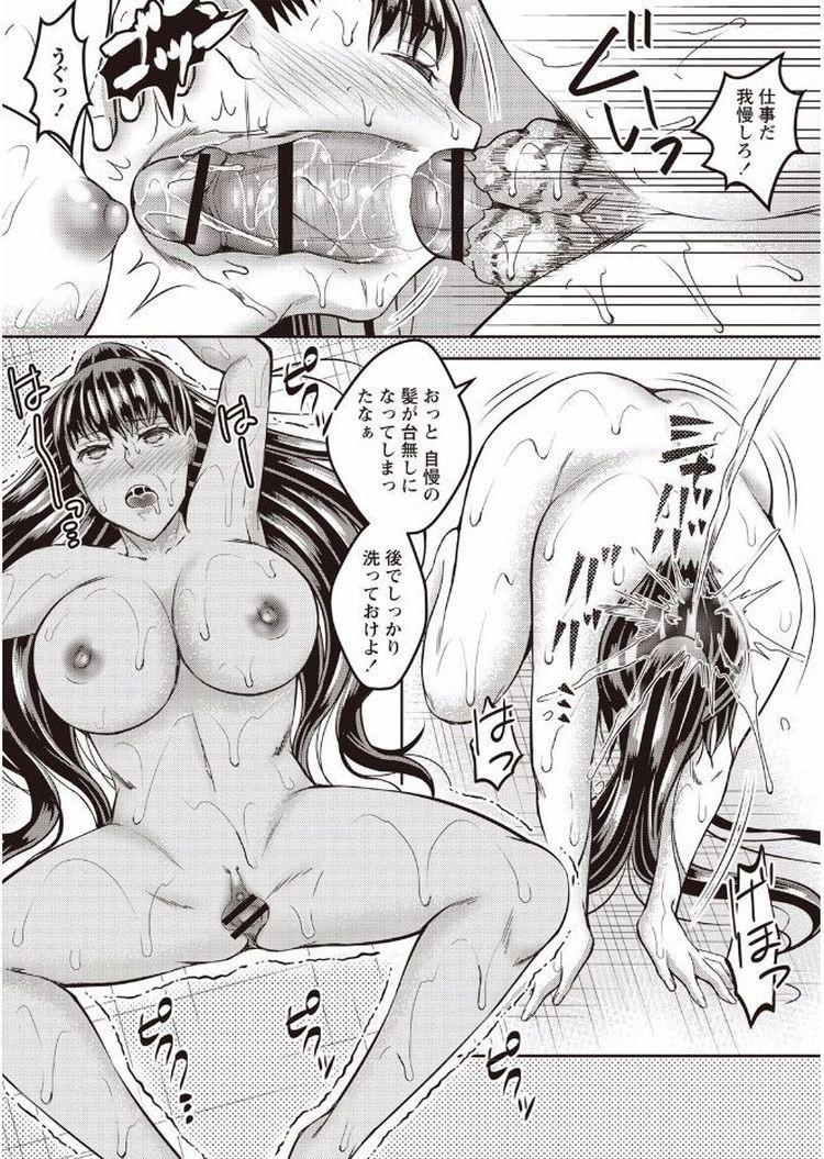 お嬢様はもうパコられたい ヌける無料漫画喫茶011