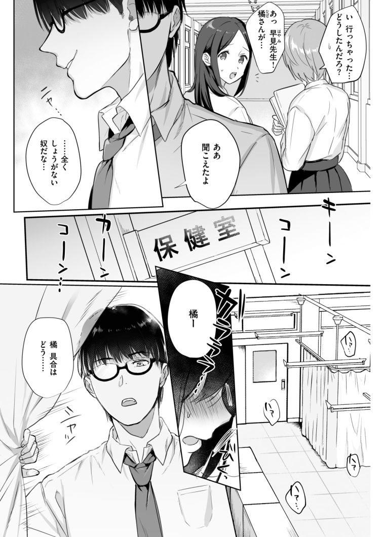 生はめ中毒 ヌける無料漫画喫茶002